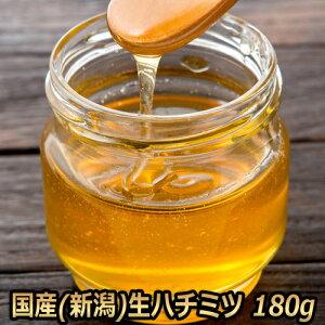 【蜂蜜】【生ハチミツ】180g はちみつ 国産【アカシア・百花・ブルーベリー 】お選びできます