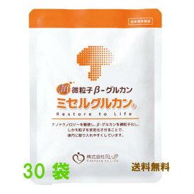 【送料無料】<ミセルグルカン 超微粒子β-グルカン>【100g 30袋】[βグルカン/健康食品/サプリメント/椎茸/シイタケ/きのこ]