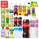コカ・コーラ社製500mlPET×24本入各種よりどり2箱【送料無料】※2種類選択可能