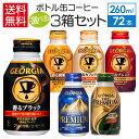 ジョージアボトル缶コーヒー260ml缶×24本入各種よりどり3箱【送料無料】