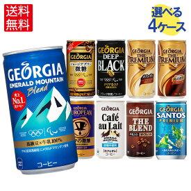 ジョージアコーヒー185g缶×30本入各種よりどり4箱【送料無料】