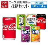 コーク・ファンタ・綾鷹・爽健(160ml缶×30本入)よりどり4箱購入で送料無料