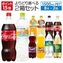 コカ・コーラ・ファンタ・クー各種(1500mlPET×8本入)よりどり2箱