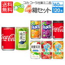 コカ・コーラ社製ミニ缶(160ml缶×30本入)よりどり4箱【送料無料】