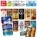ジョージアコーヒー185g缶×30本入各種よりどり3箱【送料無料】