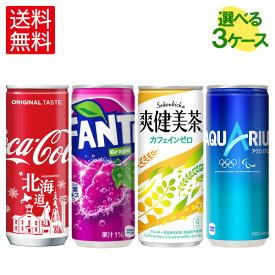 コカ・コーラ社製250ml缶(250ml缶×30本入)よりどり3箱【送料無料】