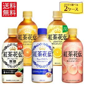 コカ・コーラ社 紅茶花伝シリーズ440mlPET×24本入各種よりどり2箱【送料無料】