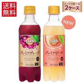 コカ・コーラ社 ファンタ プレミア飲料よりどり2箱【送料無料】