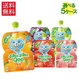 ゼリー飲料ぷるんぷるんQooよりどり5箱セット(6パック×5箱/合計30個 )