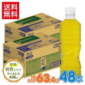 綾鷹ラベルレス 飲みきりサイズ 430mlPET×24本×2箱【2箱セットで送料無料】
