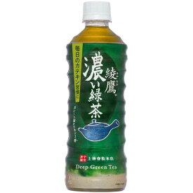 綾鷹 濃い緑茶525mlPET×24本