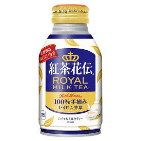 紅茶花伝 ロイヤルミルクティー270mlボトル缶×24本【偶数個単位の注文で送料がお得/北海道内2個注文で送料無料】