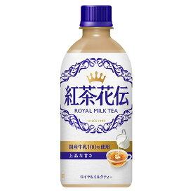 紅茶花伝ロイヤルミルクティー440mlPET×24本