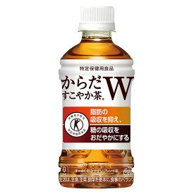 からだすこやか茶W350mlPET×24本【偶数個単位の注文で送料がお得/北海道内2個注文で送料無料】