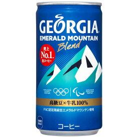 ジョージアエメラルドマウンテンブレンド185g缶×30本
