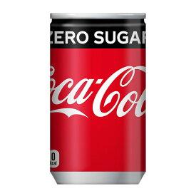 コカ・コーラ ゼロシュガー160ml缶×30本