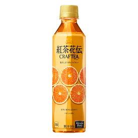 紅茶花伝CRAFTEA贅沢しぼりオレンジティー410mlPET×24本