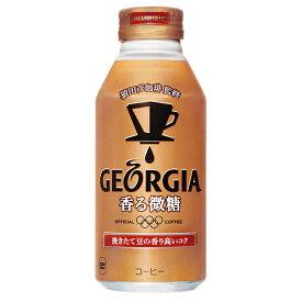 ジョージア 香る微糖 370mlボトル缶×24本