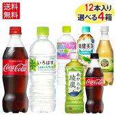 コカ・コーラ社製500mlPET×12本入各種選べる4箱【送料無料】