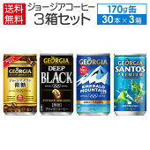 ジョージアコーヒー170g缶×30本入各種よりどり3箱【送料無料】