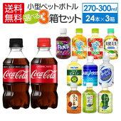 コカ・コーラほか小型PETボトル各種(小型PET×24本入)よりどり3箱【送料無料】