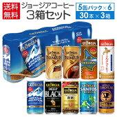 ジョージアコーヒー各種(5缶パック×6/30缶入)よりどり3箱【送料無料】