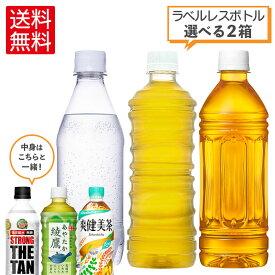 コカ・コーラ社 ラベルレス商品よりどり2箱【送料無料】