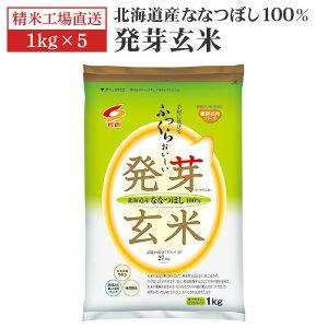 【食創】ななつぼし発芽玄米1kg×5【食創以外同梱不可】