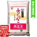 【食創】ふっくりんこ 無洗米 5kg【食創以外同梱不可】