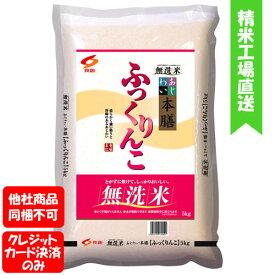 食創 ふっくりんこ(無洗米)5kg 【偶数個注文で送料がお得(食創以外同梱不可)】