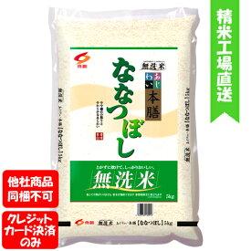 食創 ななつぼし(無洗米)5kg 【偶数個注文で送料がお得(食創以外同梱不可)】