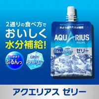 アクエリアスおいしく水分補給