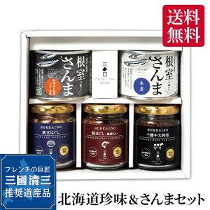 創夢 三國推奨 北海道珍味&さんまセット MHM-33【送料無料】(他商品との同梱不可)