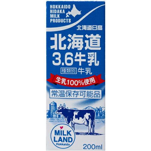 北海道日高北海道3.6牛乳200ml×24本【偶数個注文で送料がお得/道内2個注文で送料無料】
