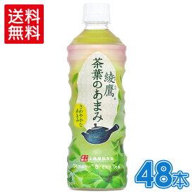 綾鷹 茶葉のあまみ525mlPET×24本×2箱【2箱セットで送料無料】