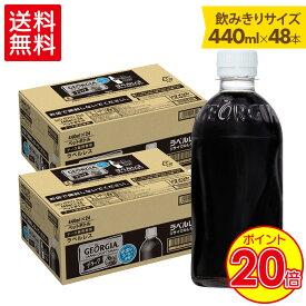 ジョージア ジャパン クラフトマン ブラック ラベルレス440mlPET×24本×2箱【2箱セットで送料無料】