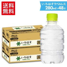 い・ろ・は・す 北海道の天然水ラベルレス 285mlPET×24本×2箱【2箱セットで送料無料】