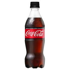 コカ・コーラ ゼロ 500mlPET×24本【偶数個単位の注文で送料がお得/北海道内2個注文で送料無料】