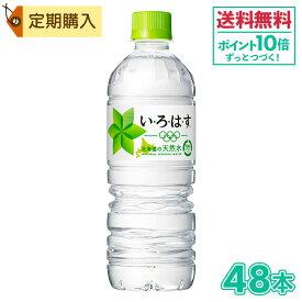 い・ろ・は・す北海道の天然水555mlPET×24本×2箱【クレジットカード決済のみご注文可】