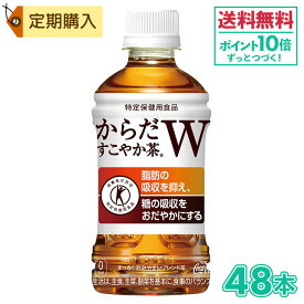 からだすこやか茶W350mlPET×24本×2箱【クレジットカード決済のみご注文可】