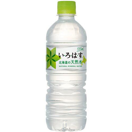 い・ろ・は・す北海道の天然水555mlPET×24本【偶数個注文で送料がお得/道内2個注文で送料無料】