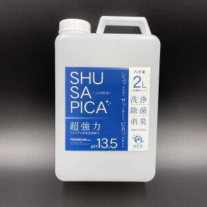 【送料無料】 『SHU SA PICA 2L』 除菌 消臭 洗浄 油汚れ 台所洗剤 ヤニ汚れ 大掃除 ペット洗剤 犬 猫 汚れ クリーナー 絨毯 カーペット マット クリーニング