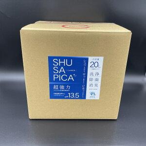 【送料無料】 『SHU SA PICA 20L』 除菌 消臭 洗浄 油汚れ 台所洗剤 ヤニ汚れ 大掃除 ペット洗剤 犬 猫 汚れ クリーナー 絨毯 カーペット マット クリーニング