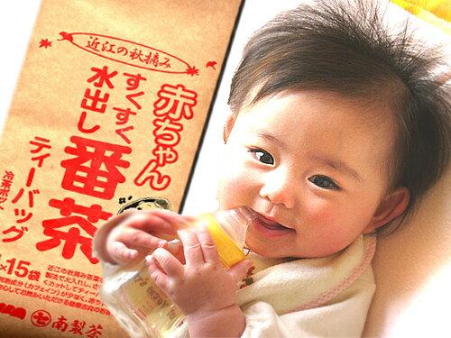 近江の赤ちゃん番茶【秋摘み】水出し(みずだし)ティーパック15P
