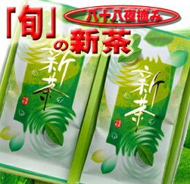 【送料無料】母の日新茶・八十八夜摘み2本入