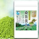 桑茶美人 国産 桑の葉茶 粉末 パウダー 100g (滋賀県産 無農薬桑100%パウダー) ダイエット 糖質制限 糖質対策 中性脂…