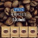 カフェインレスコーヒー豆(デカフェ)4種セット/100g×4種類【ネコポス(メール便)送料無料】【自家焙煎珈琲】