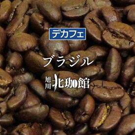 カフェインレスコーヒー(デカフェ)ブラジル100g/コーヒー豆/ネコポス(メール便)全国一律送料200円【自家焙煎珈琲】