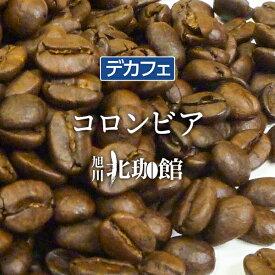 カフェインレスコーヒー(デカフェ)コロンビア 100g/コーヒー豆/ネコポス(メール便)全国一律送料200円【自家焙煎珈琲】