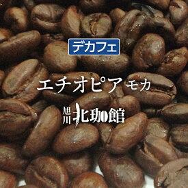 カフェインレスコーヒー(デカフェ)エチオピア モカ 100g/コーヒー豆/ネコポス(メール便)全国一律送料200円【自家焙煎珈琲】